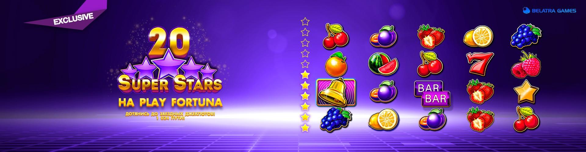 Игровой автомат на официальном сайте Плей Фортуна 20 Super Stars